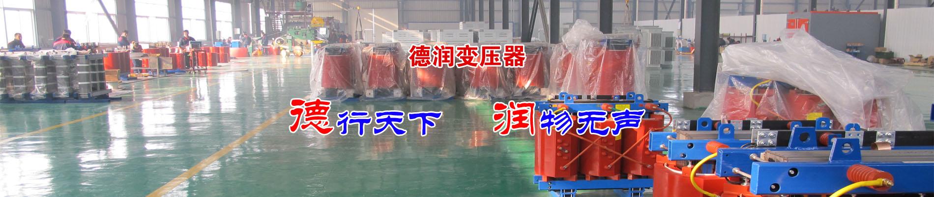 岳阳干式变压器厂