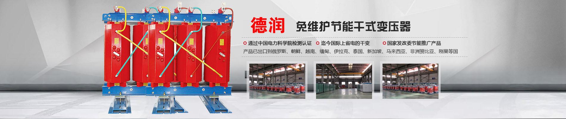 岳阳干式变压器厂家